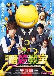 ansatsu_kyoshitsu_the_movie-444642746-large_nov-sep-2019